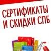 Сертификаты и скидки СПб