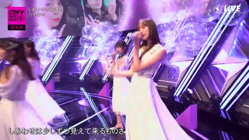 Nogizaka46 Shiawase no Hogoshoku Jaane Talk CDTV Sotsugyou Song Ongakusai 16 03 2020 720p via Skyload