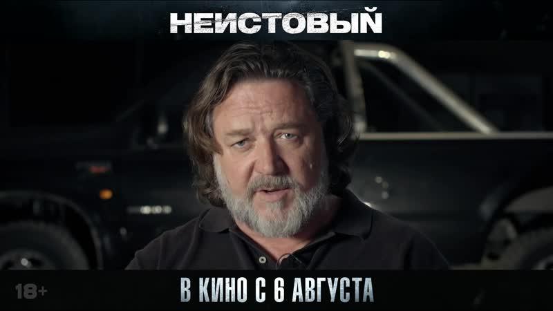 НЕИСТОВЫЙ Обращение Рассела Кроу В кино с 6 августа