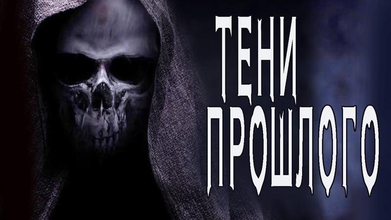 Страшные истории про дорогу Ужасы Мистические рассказы про призраков Истории на ночь Тени прошлого