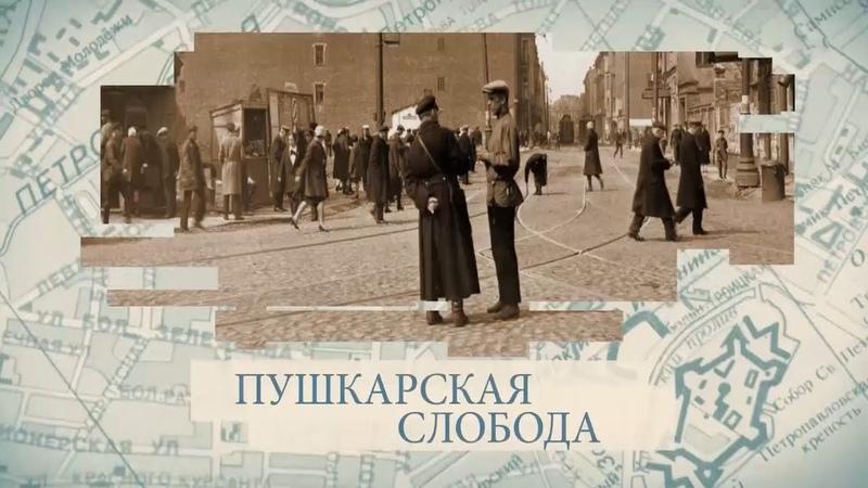 ПУШКАРСКАЯ СЛОБОДА (Малые родины большого Петербурга)