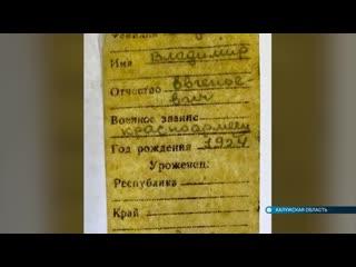 Останки нашего земляка-красноармейца обнаружены в Калужской области