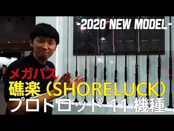 メガバス新製品 ターゲットはアジ・メバル・チヌそしてロックフィッシュ 『礁楽 ShoreLuck 』シリーズ ロッド編