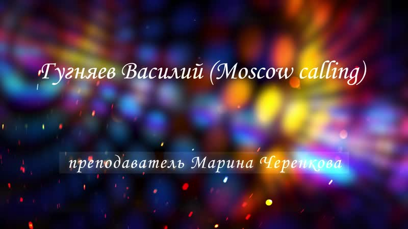 19 Гугняев Василий Moscow calling преподаватель Марина Черенкова
