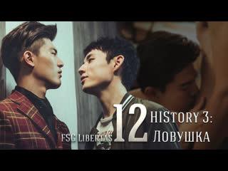 FSG Libertas 12/20 HIStory 3: Trap / Его история 3: Ловушка рус.саб
