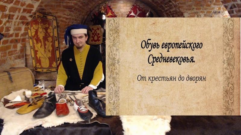 Лекция Обувь европейского средневековья От крестьян до дворян