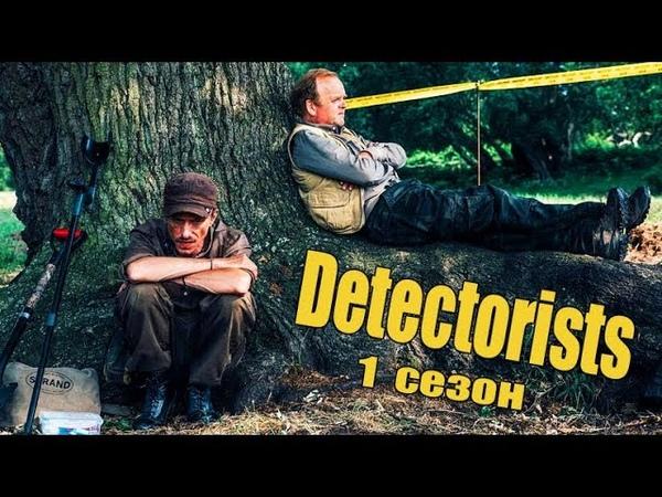 Искатели сокровищ Detectorists 1 сезон 1 серия