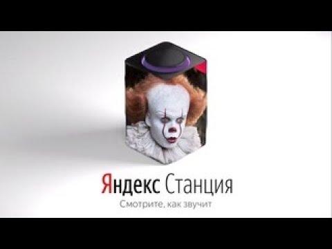 ПЕННИВАЙЗ ОЗВУЧИВАЕТ ЯНДЕКС СТАНЦИЮ