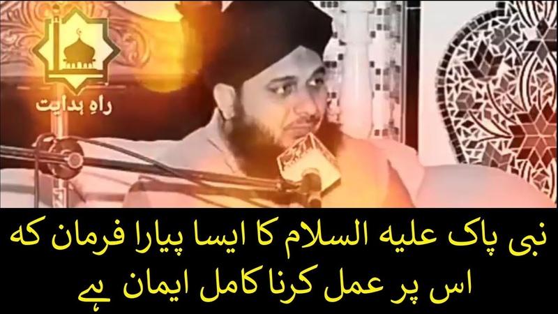 Hadees e Pak Status By Peer Muhammad Ajmal Raza Qadri
