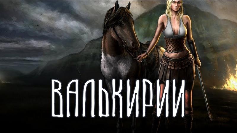 Скандинавская мифология Валькирии