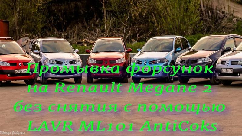 Промывка форсунок Renault Megane 2 без снятия LAVR ML101 anti coks