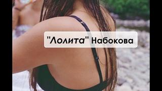 """""""Лолита"""" Набокова"""