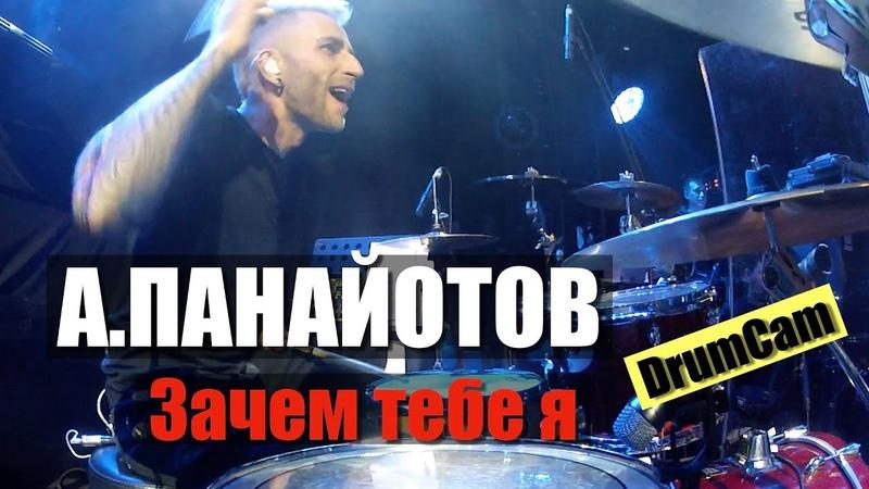 Александр Панайотов Зачем тебе я DrumCam