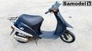 Ремонт скутера Honda Pal