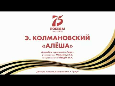 Ролик подготовлен учащимся Детской музыкальной школы г Тулуна под руководством Мельничук Г В