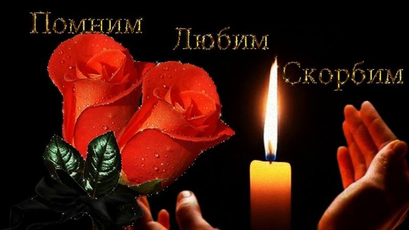 Посвящается памяти мужей ,ушедших в иной мир..... скорбим.....
