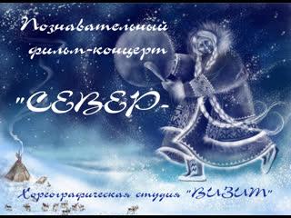 """Познавательный фильм-концерт """"СЕВЕР"""""""