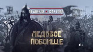 Ледовое побоище. 18 апреля 1242 года