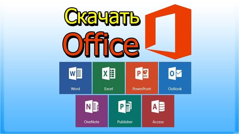 Где скачать Крякнутый Microsoft Office 2016 (Актуально 2020)