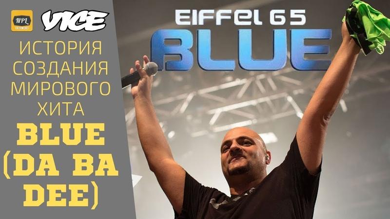 Как появился BLUE DA BA DEE История хита EIFFEL 65