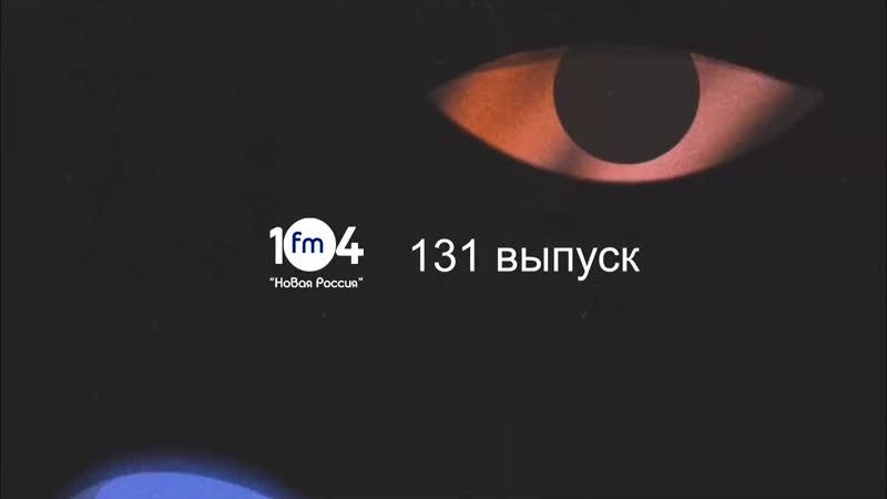 Тактика Zвука 131 выпуск Lukyanov. Jenia White. Montego