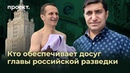 Друзья Путина и глава разведки как азербайджанский миллиардер связан с руководством России