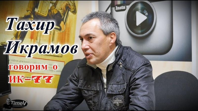 Интервью с бывшим заключённым ИК 77 зона № 77 Бердянска