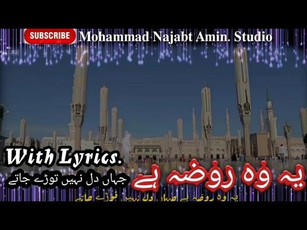 Ye Woh Roza Hai Jahan Dil Nahi Tore Jaty By Asad Attari New 2017 Kalam Update 2020 With Lyrics