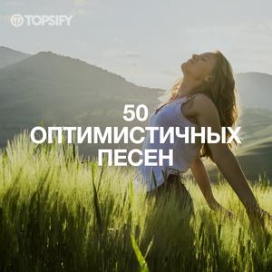 50 Оптимистичных Песен