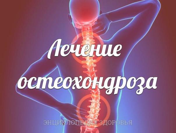 Лечение остеохондроза. Сода помогает и при лечении остеохондроза. Нагрейте на сковородке 1 кг соды, 2 ст. л. горчичного порошка, добавьте туда четверть стакана воды. Затем добавьте отруби, чтобы
