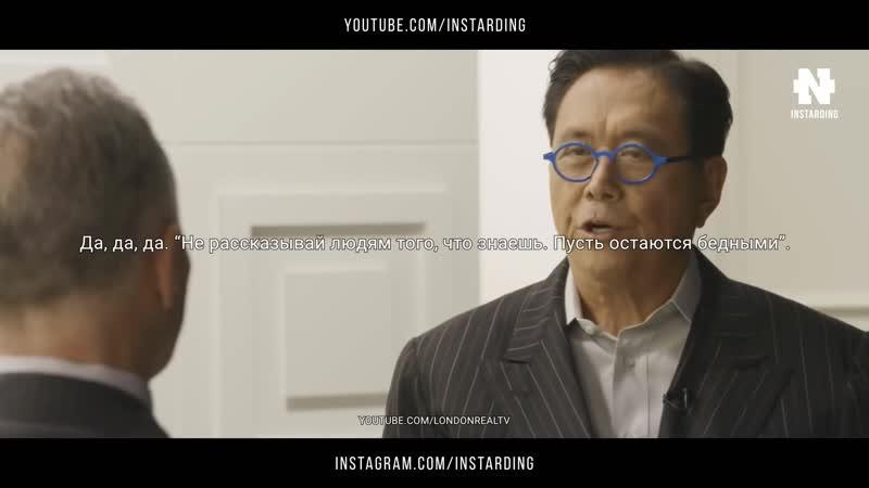 Роберт Кийосаки Мотивация меняющая ЖИЗНЬ