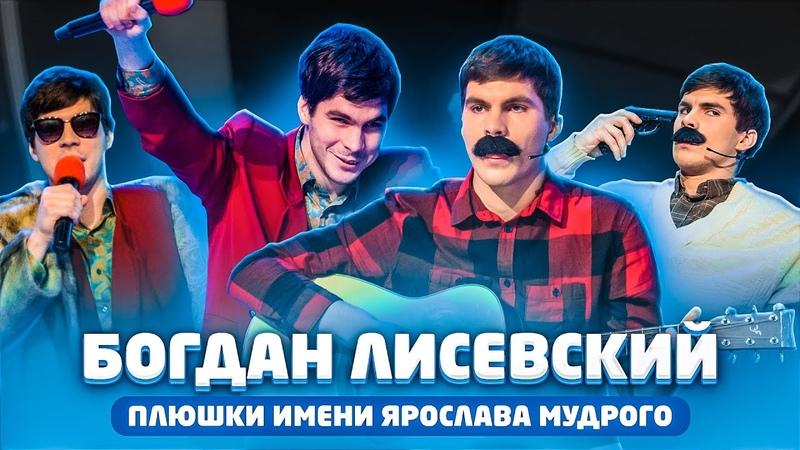 Лучшее в КВН Богдан Лисевский Плюшки имени Ярослава Гашека проквн
