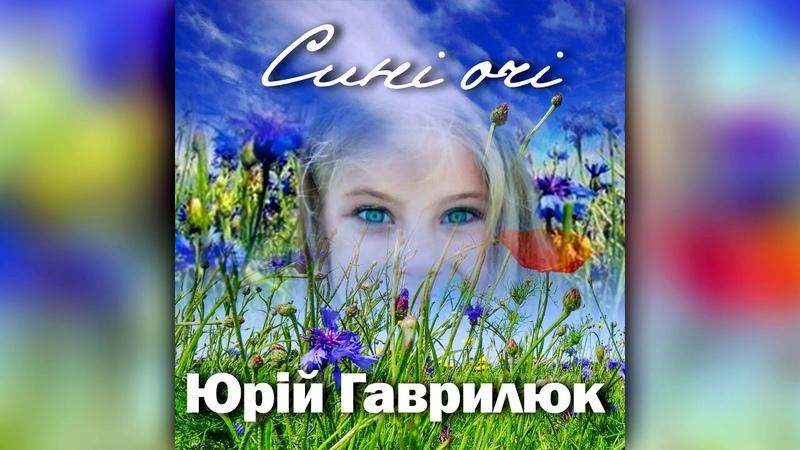 Юрій Гаврилюк - Сині очі [АЛЬБОМ]. Українські народні пісні. Весільні пісні