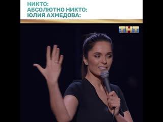 Юлия Ахмедова и кольцо
