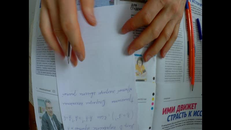 Математика лекция 3 ч 2