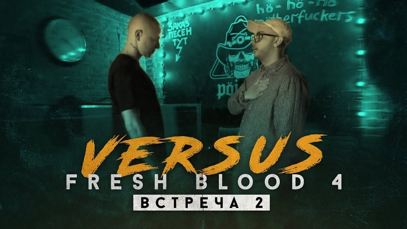 VERSUS Fresh Blood 4 Команды Смоки Мо и Oxxxymiron Встреча 2