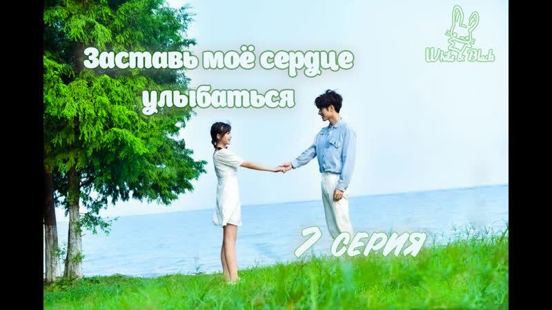 [0724] Заставь моё сердце улыбнутьсяMake My Heart Smile [рус. саб]
