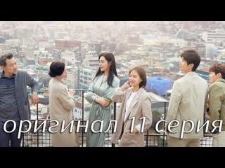 Моя незнакомая семья / My Unfamiliar Family - 11 / 16 (оригинал без перевода)