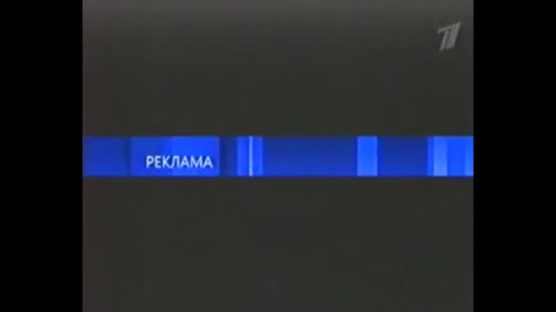 Рекламный блок Первый канал 9 10 2009 2
