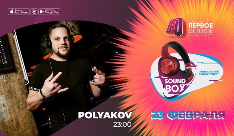 Polyakov - SOUND BOX 23.02.2020 (www.pervoesetevoe.ru) 12