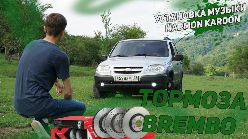 ТОРМОЗА Brembo СТАВИМ МУЗЫКУ Harman Kardon ШУМОИЗОЛЯЦИЯ САЛОНА Chevrolet Niva ТРЕТЬЯ СЕРИЯ