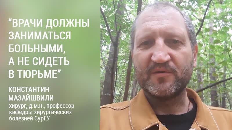 К Мазайшвили Врачи должны заниматься больными а не сидеть в тюрьме
