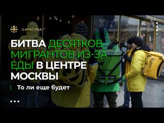 Битва десятков мигрантов из-за еды в центре Москвы. То ли еще будет