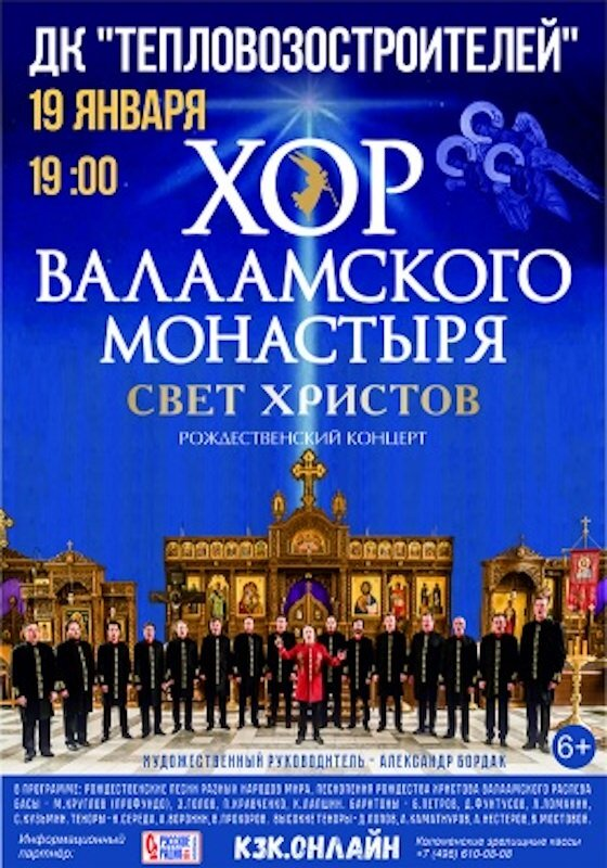 Хор Валаамского монастыря в Коломне (19.01.2020)