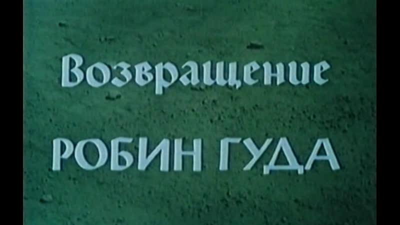 Возвращение Робин Гуда США 1976 Шон Коннери Одри Хепберн дубляж советская прокатная копия