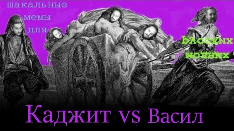 Срач Каджита с Василом и Середой на дебатах годовалой давности