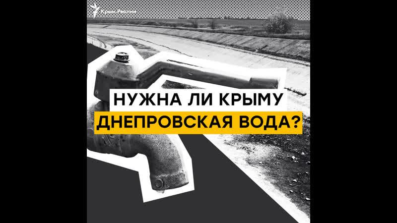 Нужна ли Крыму днепровская вода