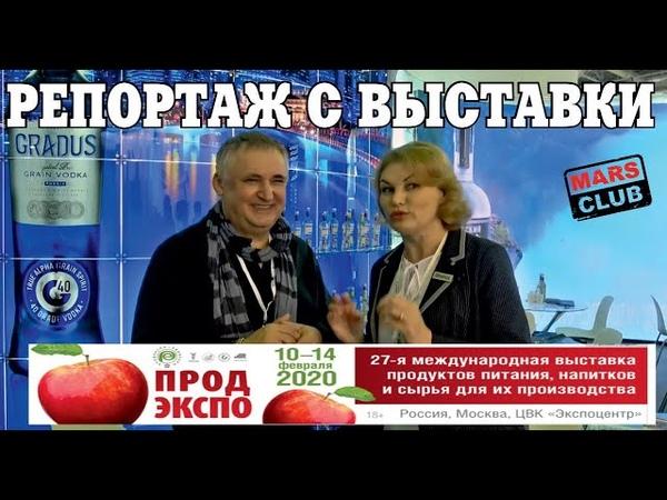 Выставка ПродЭкспо 2020 Секция Алкоголь Репортаж