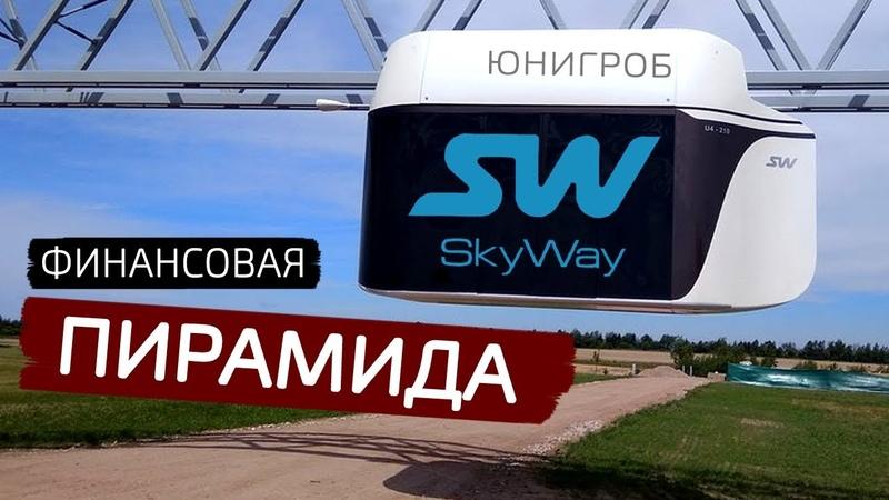 SkyWay Лохотрон деда Юницкого ЧЁРНЫЙ СПИСОК 67 ФИЛЬМ