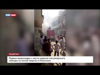 Первые кадры с места падения пассажирского лайнера на жилой квартал в Пакистане